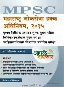 MPSC Maharashtra Lokseva Hakka Adhiniyam,2015