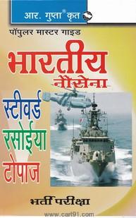 भारतीय नौसेना भर्ती परीक्षा
