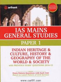 IAS Mains General Studies Paper 1