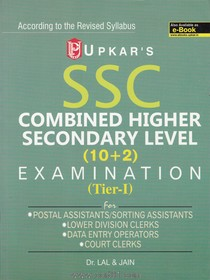 SSC Combined Higher Secondary Lavel (Tier I)