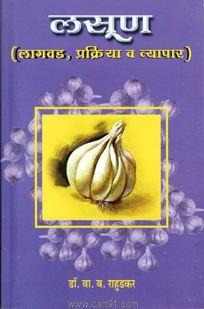 Lasun (Lagwad,Prakriya Va Vyapar)