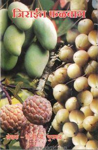 जिरायत फळबाग