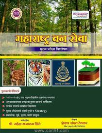 Maharashtra Van Seva Mukhya pariksha Vishleshan