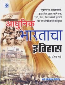 आधुनिक भारताचा इतिहास (नाथे पब्लिकेशन)