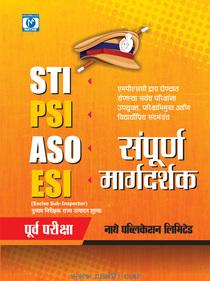 STI PSI ASO ESI Purv Pariksha Sampurn Margdarshak