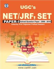 नेट/ जे आर एफ, सेट पेपर १
