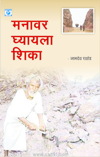 Manavar Ghyayla Shika