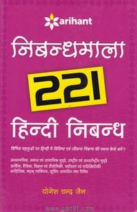 निबन्धमाला 221 हिन्दी निबन्ध