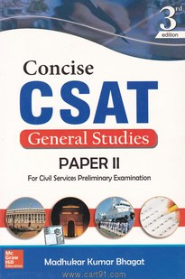 Concise CSAT General Studies Paper II