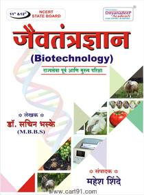 जैवतंत्रज्ञान (Biotechnology)