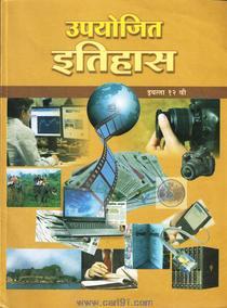 Upyojit Itihas (Marathi 12th Std Maharashtra Board)