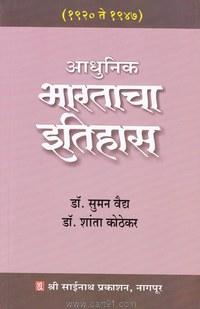 Aadhunik Bhartacha Itihas (1920-1947)