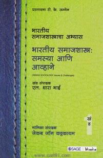 Bharatiy Samajshastra Samasya Aani Aavhane Kand 1