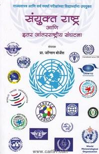 संयुक्त राष्ट्र आणि इतर आंतराष्ट्रीय संघटना