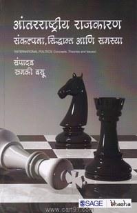Aantarrashtriy Rajkaran Sankalpana Siddhant Aani Samasya