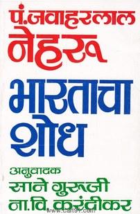 P. Jawaharlal Neharu Bhartacha Shodh