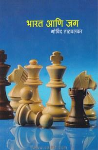Bharat Aani Jag