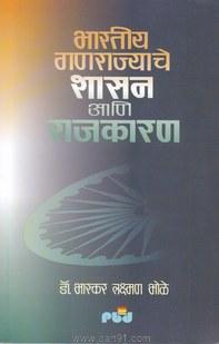 भारतीय गणराज्याचे शासन आणि राजकारण