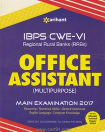 IBPS CWE VI (RRBs) Office Assistant Main Examination 2017