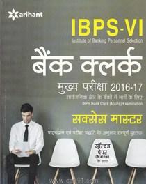 IBPS VI Bank Clerk Mukhya Pariksha 2016-2017