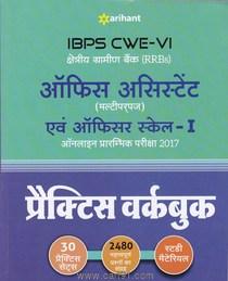 IBPS VI (RRBs) ऑफिस असिस्टेंट ऑनलाइन प्रारम्भिक परीक्षा २०१७