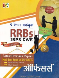 Practice Workbook RRBs IBPS CWE Officers Scale l, ll And lll