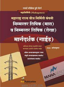 महाराष्ट्र राज्य वीज निर्मिती कंपनी मार्गदर्शक (गाईड)
