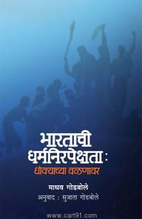 Bhartachi Dharmnirpekshta: Dhokyachya Valanavar