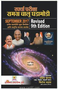 Samagra Chalu Ghadamodi September 2017
