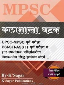 MPSC कलाशाखा घटक