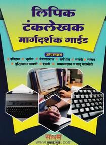 Lipik Tankhalkekha Margdharshak Guide