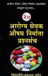 आरोग्य सेवक औषध निर्माता प्रश्नसंच