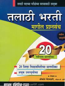 Talati Bharti Magil prashansanch