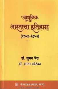 Aadhunik Bhartacha Itihas (1757-1857)