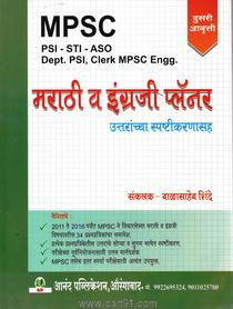Marathi Va Ingraji Planner