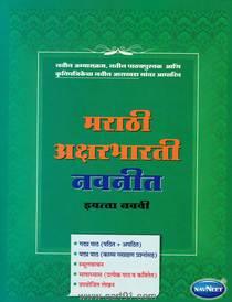Marathi Aksharbharati Navaneet