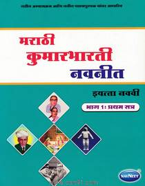 Marathi Kumarbharati (Std. 9th)