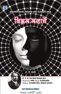Vibhram Manache