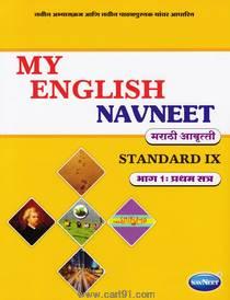 9th My English bhag 1
