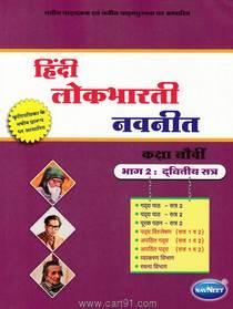 9th hindi lokbharti
