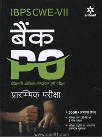 IBPS CWE VII Bank PO Prarambhik Pariksha