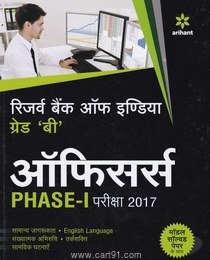 RBI Gread B Officers Phase I Pariksha 2017