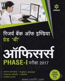 आरबीआय  ग्रेड  बी ऑफिसर्स  Phase I परीक्षा 2017