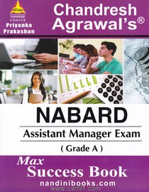 NABARD Assistant Manager Exam (Grade A)