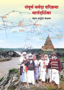 Sampurn Narmada Parikrama Margdarshika