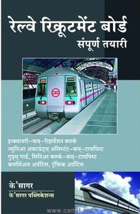 Railway Recruitment Board Sampurn Tayari