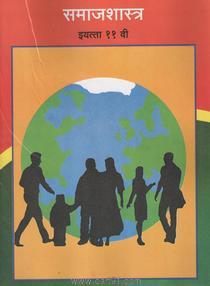 समाजशास्त्र (मराठी इ. ११ वी महाराष्ट्र बोर्ड)