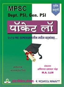 MPSC Pocket Law
