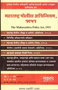 Maharashtra Police adhiniyam, 1951