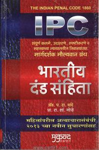 IPC भारतीय दंड संहिता